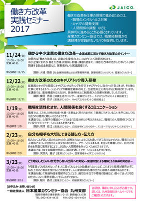 働き方改革実践セミナー2017